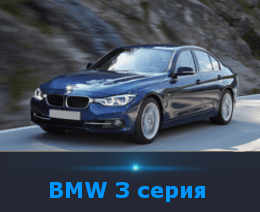 Диагностика-ремонт-техобслуживание-авто-BMW-3-серия