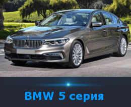 Диагностика-ремонт-техобслуживание-авто-BMW-5-серия