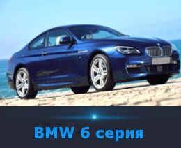 Диагностика-ремонт-техобслуживание-авто-BMW-6-серия